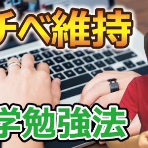 絶対挫折しないプログラミング勉強法を伝授!