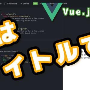 これが、HTMLの中レベル?!【プログラミング実況・はじめての Vue.js編 #4】