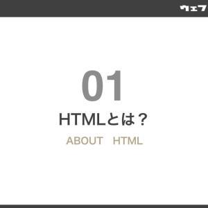WEBプログラミングオンライン動画学習サービス『ウェブカツ!!』 HTML・CSS部 | Session 01「HTMLとは?」