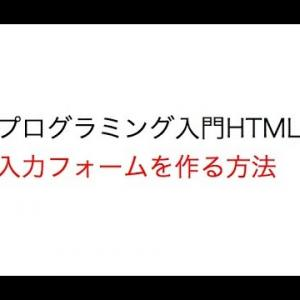プログラミング入門html入力フォームの作りかた
