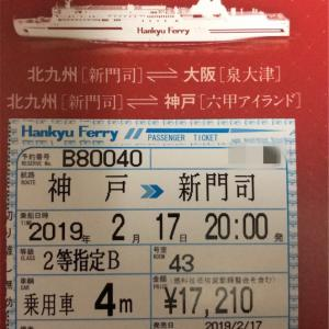 大分、温泉旅行!阪九フェリーに乗ってみた。