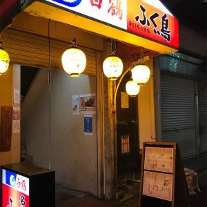 姫路駅周辺の居酒屋『ふく鳥』はおススメ!絶品、手羽先のから揚げ・ひねポン!
