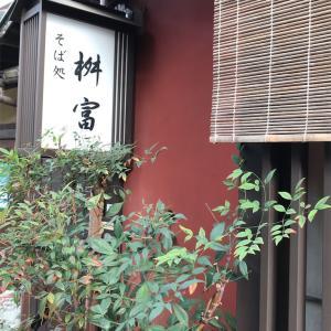 京都、東山駅近くの美味しいお蕎麦屋さんと和菓子屋さん/そば処「桝冨」、「祇園饅頭」