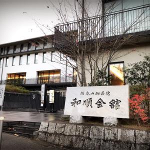 知恩院・和順会館宿泊記/京都東山
