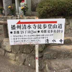 西国第25番札所 御嶽山 播州清水寺(天台宗)