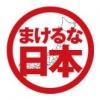 東京オリンピックのチケットはどうなるの?