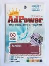 アドパワー AdPower  オカルトかな?でも2020グッドデザイン賞
