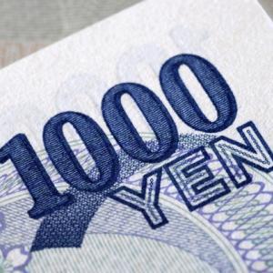 塩漬け中の日本株から配当金が入った話