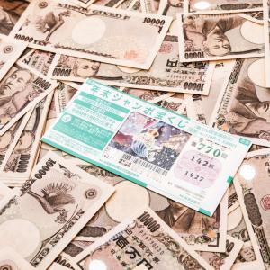 【当選番号】第800回サマージャンボ宝くじ ハッピーサマーキャンペーン当選!