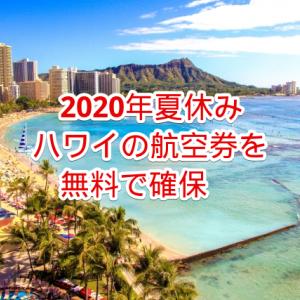 2020年夏休み計画:ハワイへの特典航空券?SKYコインが確実!