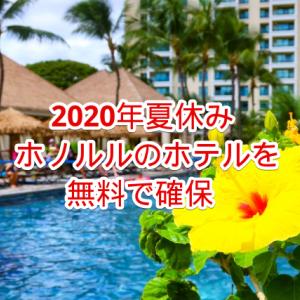 2020年夏休み計画:ハワイのホテルに無料宿泊!マリオット・ボンヴォイのピークレート制導入の影響は?