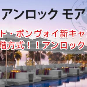 【マリオット・ボンヴォイ】速報!新キャンペーン:アンロックモア