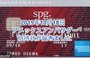 【2019年10月】速報!アメックスアンバサダー招待の書留が届きました!