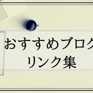 おすすめブログのリンク集