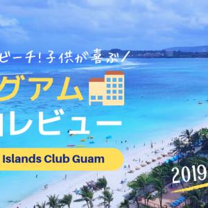 【レビュー】PICグアムは子供に最高のホテル:2019年夏休み