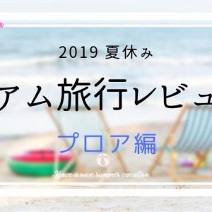【レビュー】プロア[PROA]は混雑納得の予約必須レストラン:2019年夏休みグアム