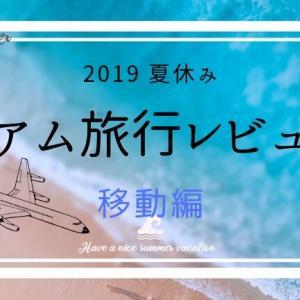 【レビュー】ANA特典航空券で行くグアム旅行(羽田、福岡、グアム、成田):2019年夏休み