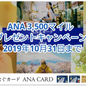【10/31まで】ANAカードで3,500マイル貰える:ANAカードご利用ありがとうキャンペーン2019