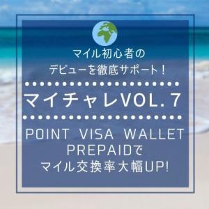 【マイチャレ(7)】POINT WALLET VISA PREPAID到着:アクティベート方法をご紹介