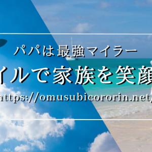 【2022年夏休み計画(3)】ホノルル便を発券!激戦のANA特典航空券