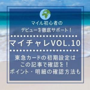 【マイチャレ(10)】TOKYUカードが届いたら実施すべき2つのこと!TOKYU POINT WebサービスとVpassへの登録