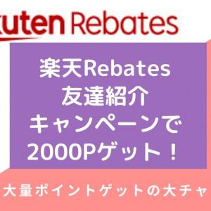 ネットショッピングが実質無料に!楽天Rebates(リーベイツ)お友達紹介の活用方法を説明します