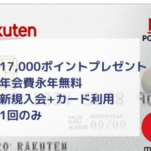 【11/17まで】年会費無料/1回利用で17,000P獲得!楽天カードの超お得な期間限定キャンペーン