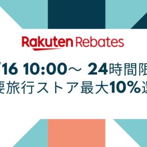 速報【24h限定】主要旅行ストアが最大10%ポイント還元:11/16 10時〜楽天Rebates