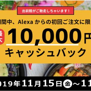 【11/21まで】神案件!1万円までの出前が無料になる!Alexa出前館スキルキャンペーン