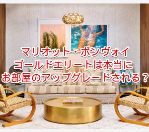 【2019最新】ゴールドエリートでもアップグレードされる?伊豆マリオットホテル修善寺で検証!
