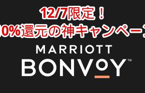 【12/7限定】マリオット・ボンヴォイ予約で10%還元キャンペーン!