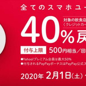【2020年2月1日〜】お祭り再来!PayPayで40%還元キャンペーンを開催