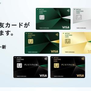【まとめ】年会費永年無料&20%キャッシュバック・三井住友カードが次世代型に全面刷新
