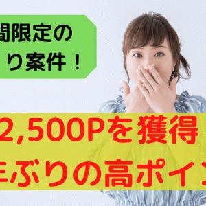 【2日間限定】12,500P獲得!無料クレカが数年に1度のポイント高騰中