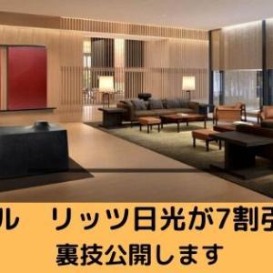 新ホテル「リッツ日光」も70%オフ!?お得にマリオット・ボンヴォイに宿泊して贅沢気分を♪