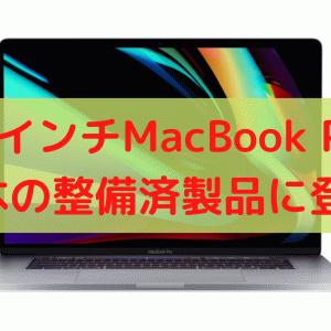 【速報!】日本のApple認定整備済製品に16インチMacBook Proが登場