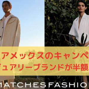 【SPGアメックス】海外ハイブランドが半額以下+マイル獲得も!キャンペーン3重取りで春服をネット購入