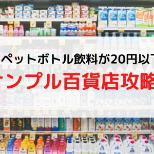 炭酸水が1本18円!? 高級日本酒もネット最安値!サンプル百貨店が超お得です