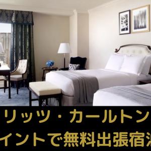 【レビュー】ザ・リッツ・カールトン大阪に出張宿泊!仕事にも最適のホテル♪