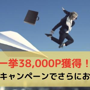 38,000ポイント獲得!あのゴールドカード入会のタイミングは今♪