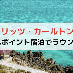 【2020年】ザ・クラブ・エクスペリエンス・パッケージ:ザ・リッツ・カールトン沖縄でラウンジを堪能するならこれ!