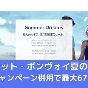 【7/13開始】マリオット・ボンヴォイ最大50%オフ!夏のセール「Summer Dreams」:GoToキャンペーンとの併用も