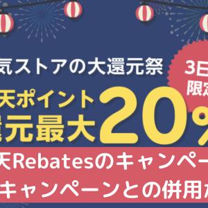 【7/19まで:最大20%】楽天RebatesとGotoキャンペーンの組み合わせが最強!今日がラストチャンス