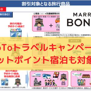 【GoToキャンペーン】マリオットのポイント宿泊が対象に!?裏技解説