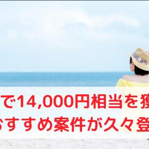 【14,000円相当獲得】初年度無料のクレカでこれは久々のお得案件!