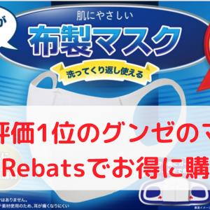 【総合評価1位】夏も使えるグンゼのマスク:楽天Rebatesを使ってお得に!