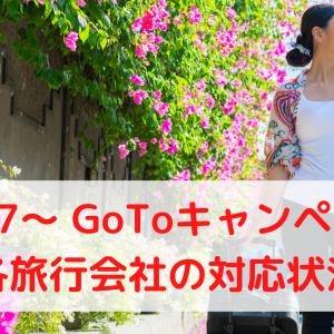 【随時更新】GoToトラベルキャンペーン受付開始:各旅行会社の状況まとめ