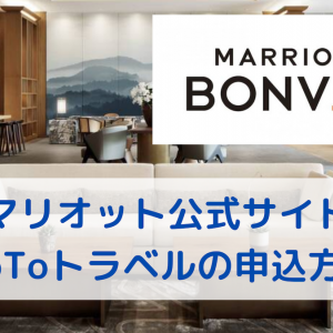 マリオット・ボンヴォイ公式サイトからGoToトラベルキャンペーン申込方法