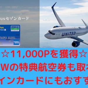 【最大還元】11,000P獲得!ANA国内特典航空券が先取りできるMileagePlusセゾンカード
