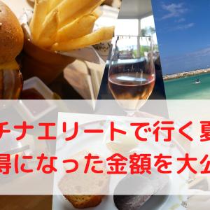 【13万円以上お得に♪】プラチナエリートの夏休み!一般・ゴールドエリートとの差を徹底比較!